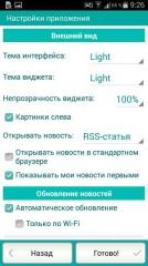 News 24 Widgets 2.7.7 Pro [На русском]