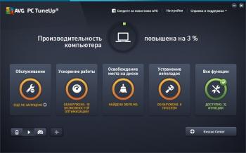 AVG PC TuneUp 16.76.3.18604 Final + ключ [На русском]
