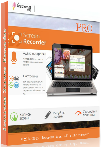 Icecream Screen Recorder Pro 6.15 + patch [На русском]