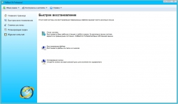 Rollback Rx Professional 11.2 Build 2705507224 Final + crack [На русском]