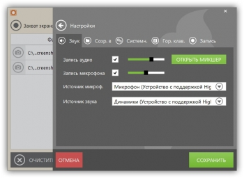 Icecream Screen Recorder Pro 5.92 + patch [На русском]