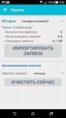Call Recorder Pro 3.6 [На русском]