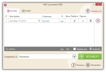 Icecream PDF Converter Pro 2.85 + patch [На русском]