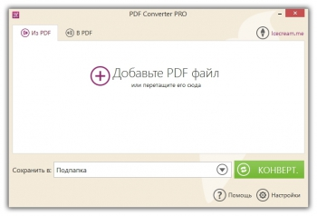 Icecream PDF Converter Pro 2.86 + patch [На русском]