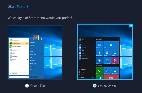 IObit Start Menu 8 Pro 4.3.0.1 + ключ [На русском]