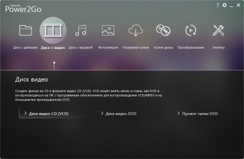CyberLink Power2Go Platinum 12.0.0621.0 + ключ [Русские/Английские версии]