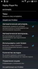 Replay Player Pro 1.0.2 [На русском]