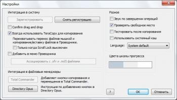 TeraCopy Pro 3.26 Final / 3.3 Beta + ключ [На русском] + Portable