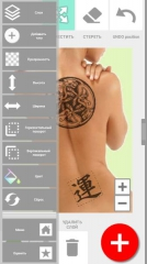 Tattoo my Photo 2.0 Pro 2.61 Patched [На русском]