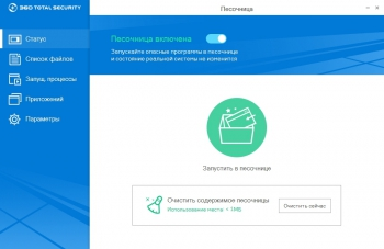 360 Total Security 9.6.0.1367 Final [На русском]