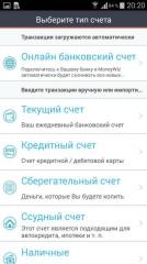 MoneyWiz 2 Personal Finance 2.2 - финансовый помощник [На русском]