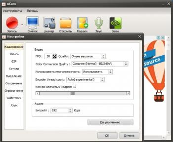 OhSoft OCam 465.0 + patch [На русском]