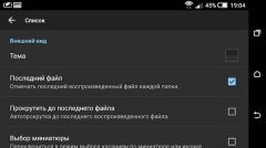 MX Player Pro 1.9.8 Final [На русском]