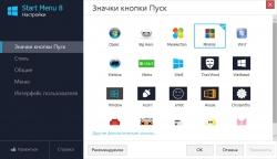 IObit Start Menu 8 Pro 4.5.0.1 + ключ [На русском]