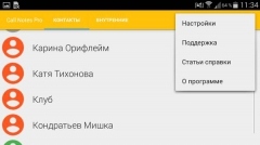 Call Notes Pro 5.3.7 [На русском]