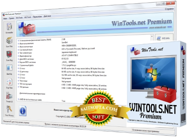 WinTools.net Professional / Premium 18.5 Final + ключ [На русском]