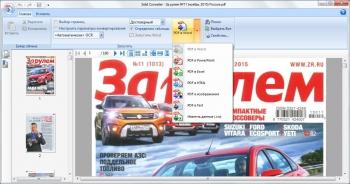 Solid Converter PDF 10.0.9202.3368 Final + ключ [На русском]