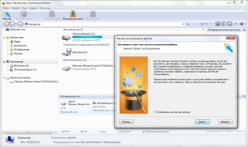 Starus File Recovery 4.0 Commercial / Office / Home + ключ [На русском] + Portable