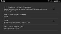 Jet Scanner 3.01.29 [На русском]