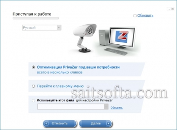 PrivaZer 3.0.24.0 Final + Portable [На русском]