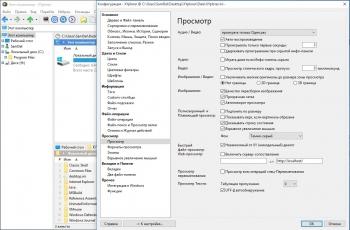 XYplorer 20.00.0000 + keygen [На русском] + Portable
