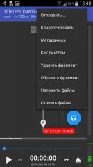 RecForge II Pro Audio Recorder 1.0.1g [На русском]