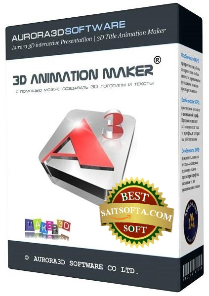 Aurora 3D Animation Maker 16.01.07 + keygen [На русском]