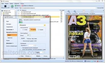 CoolUtils PDF Combine 6.1.0.146 + ключ [На русском]