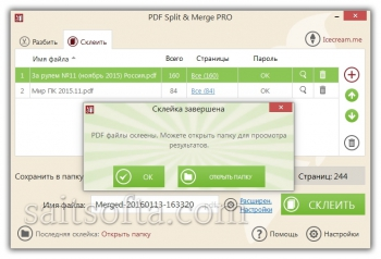 Icecream PDF Split & Merge Pro 3.45 + patch [На русском]