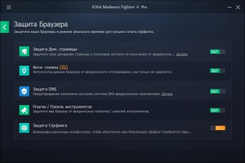 IObit Malware Fighter Pro 6.1.0.4709 Final + ключ [На русском]