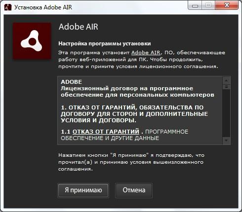 Adobe AIR 31.0.0.96 Final [На русском]