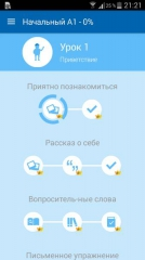 Learn Languages. Busuu Premium 6.6.3.128 [На русском]