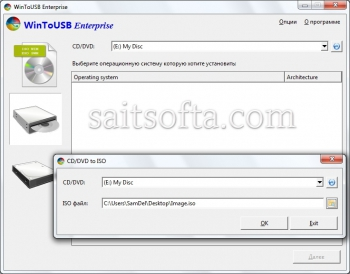 WinToUSB Enterprise 4.1 Final + patch [На русском]