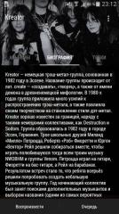 BlackPlayer EX v20.11 Final [На русском]