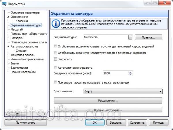 Hot Virtual Keyboard 8.5.0.0 + keygen [На русском]