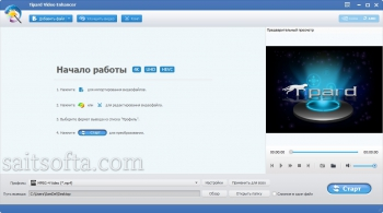 Tipard Video Enhancer 9.2.16 + patch [На русском]