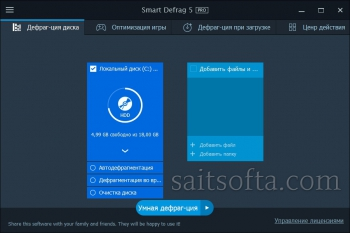 IObit Smart Defrag Pro 6.3.0.229 Final + cracked [На русском]