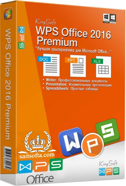 WPS Office 2016 Premium 10.2.0.7456 + patch [На русском]