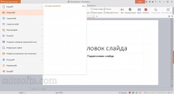 WPS Office 2016 Premium 10.2.0.6080 + patch [На русском]