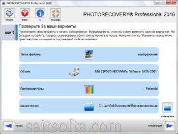 LC Technology PHOTORECOVERY Professional 2018 5.1.7.0 + keygen [На русском]