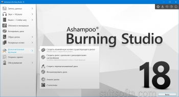 Ashampoo Burning Studio 19.0.2.6 Final + ключ [На русском]
