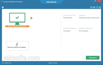 Zemana Anti Malware crack