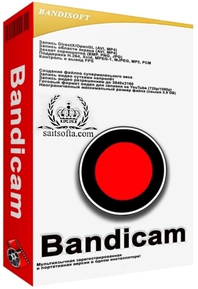 Bandicam 4.1.3.1400 + crack [На русском]