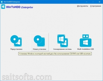 WinToHDD Enterprise 3.1 Final + patch [На русском]