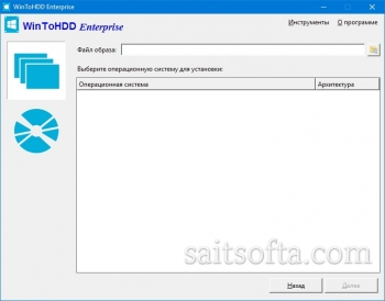 WinToHDD Enterprise 3.0 Final + patch [На русском]