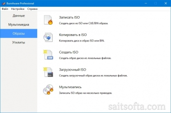 BurnAware Professional / Premium 11.9 Final + crack [На русском] + Portable