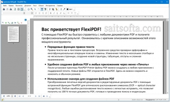 SoftMaker FlexiPDF 2017 Professional 1.09 + crack [На русском]