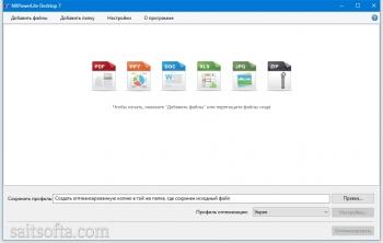 NXPowerLite Desktop Edition 8.0.4 + keymaker [Русские/Английские версии]