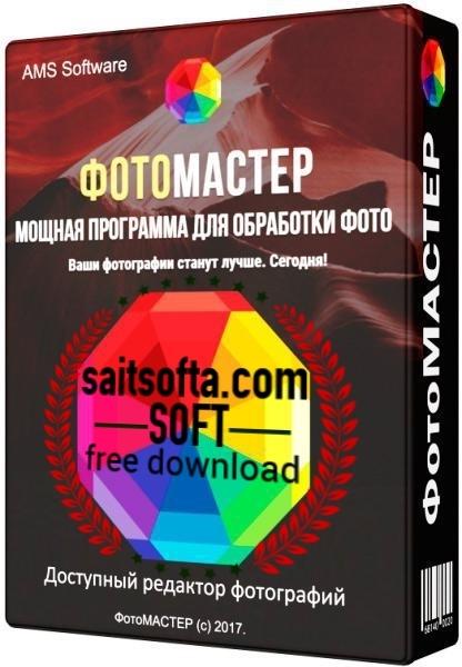 ФотоМАСТЕР 7.0 + cracked [На русском]