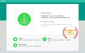 WhatsApp Для Windows 0.3.2043.0 [На русском]